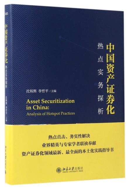 中国资产证券化热点实务探析