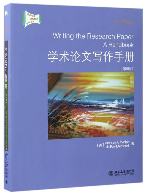 学术论文写作手册(第8版)(英文影印版)