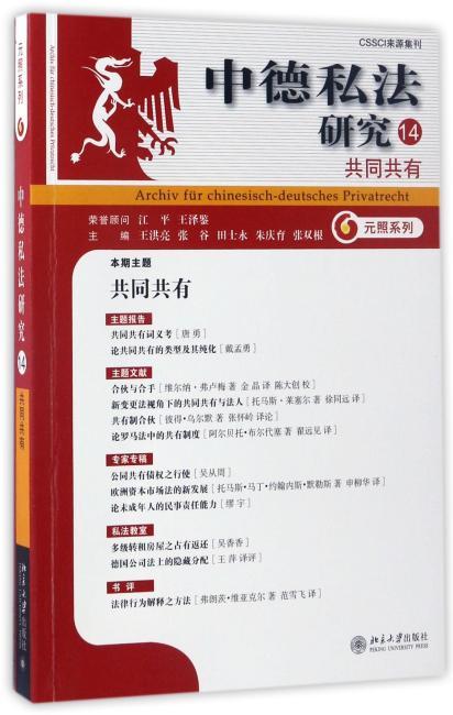 中德私法研究(14):共同共有