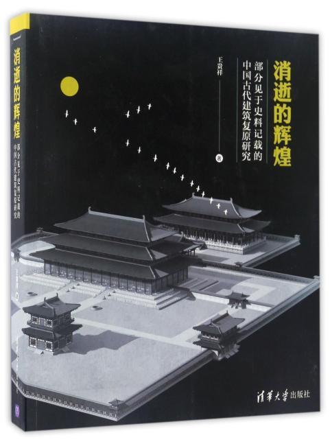 消逝的辉煌——部分见于史料记载的中国古代建筑复原研究
