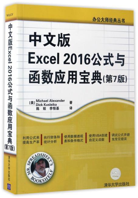 中文版Excel 2016公式与函数应用宝典(第7版)