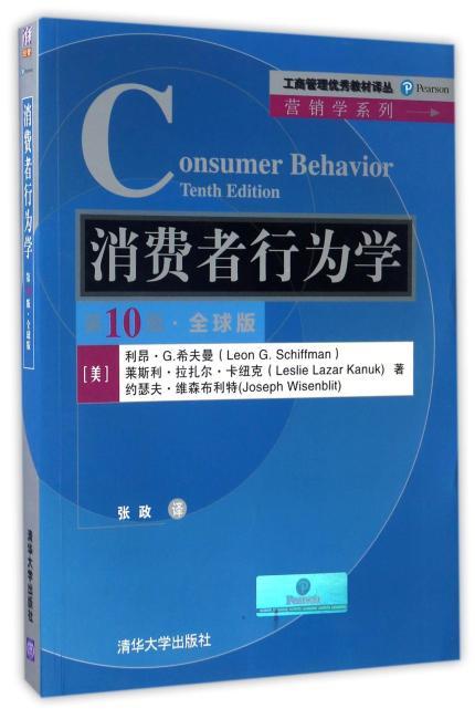 消费者行为学(第10版·全球版)