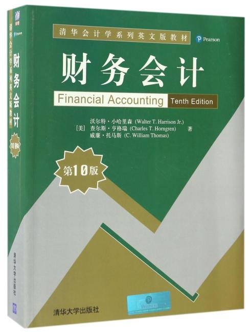 财务会计(第10版)