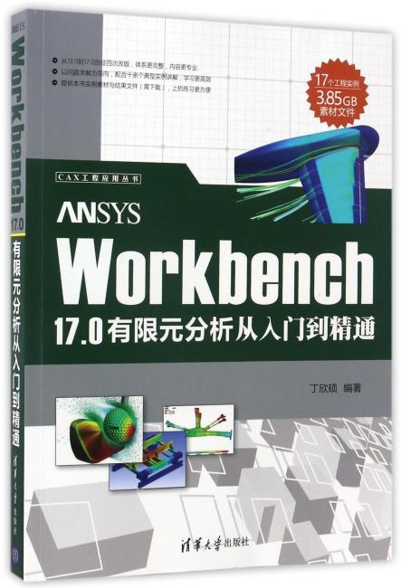 ANSYS Workbench 17.0有限元分析从入门到精通