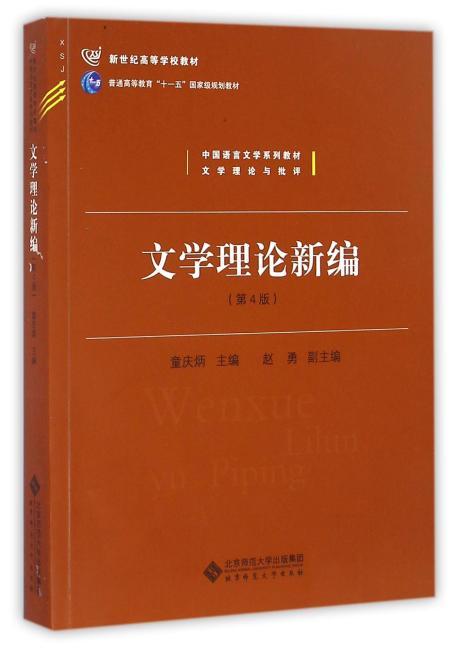 文学理论新编(第4版)