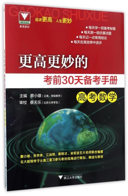 更高更妙的考前30天备考手册(高考数学)