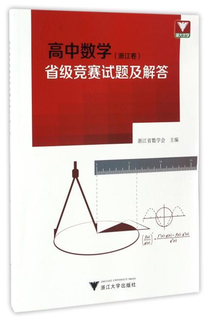 高中数学省级竞赛试题及解答 浙江卷