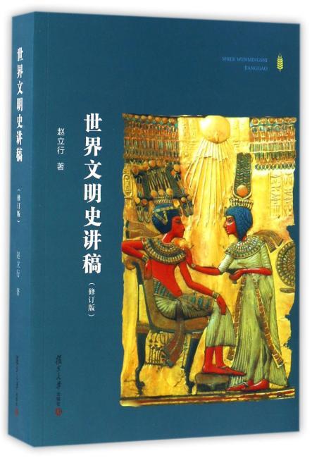 世界文明史讲稿(修订版)