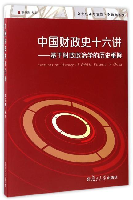 公共经济与管理·财政学系列·中国财政史十六讲:基于财政政治学的历史重撰