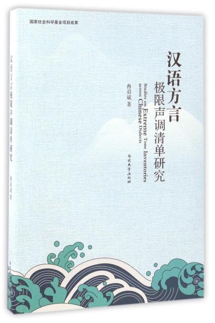 汉语方言极限声调清单研究