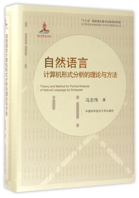 自然语言计算机形式分析的理论与方法