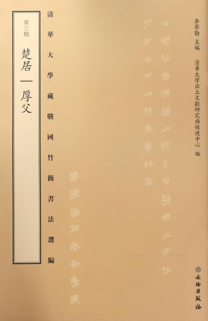 清华大学藏战国竹简书法选编·第三辑·楚居  厚父(古籍平装)