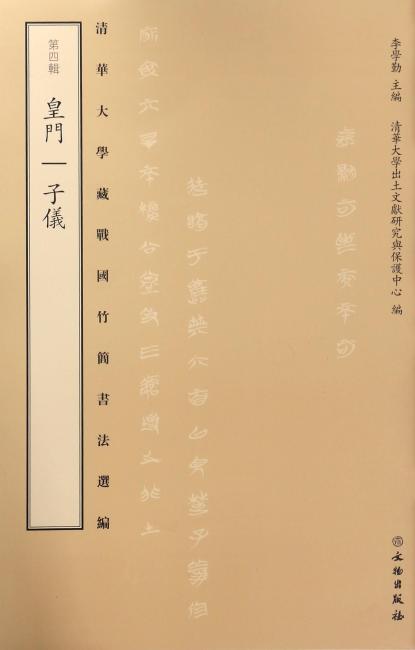 清华大学藏战国竹简书法选编·第四辑·皇门  子仪(古籍平装)