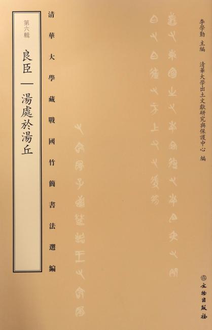 清华大学藏战国竹简书法选编·第六辑·良臣  汤处于汤丘(古籍平装)