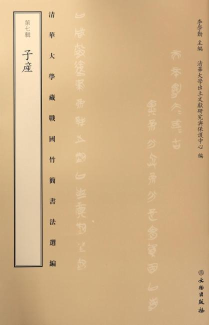 清华大学藏战国竹简书法选编·第七辑·子产(古籍平装)