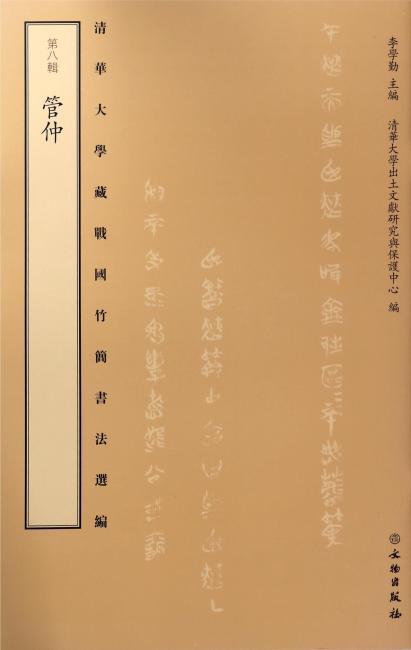 清华大学藏战国竹简书法选编·第八辑·管仲(古籍平装)