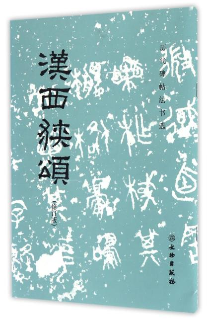 历代碑帖法书选·汉西狭颂(修订版)