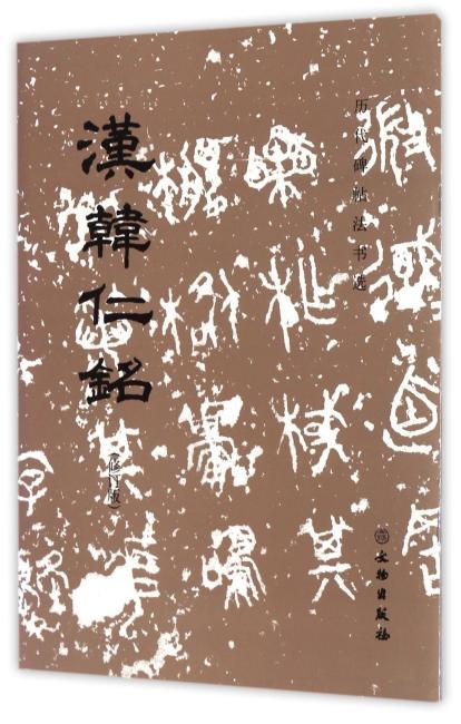 历代碑帖法书选·汉韩仁铭(修订版)