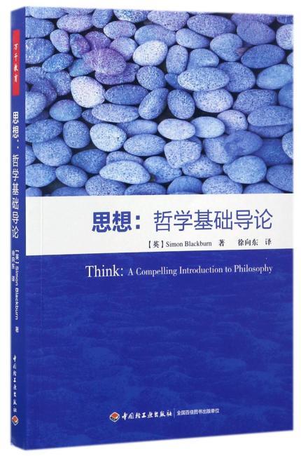 思想:哲学基础导论