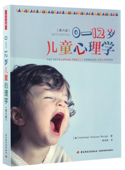 0-12岁儿童心理学(第六版)(万千心理)