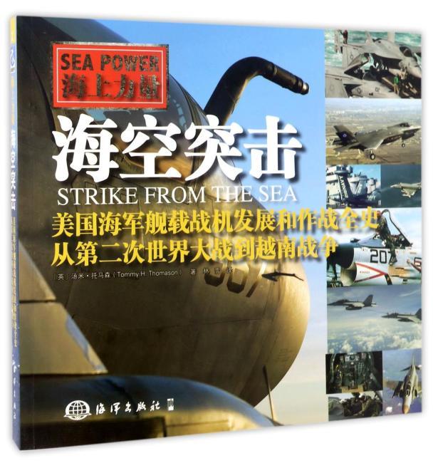 海空突击——美国海军舰载机发展和作战全史,从第二次世界大战到越南战争