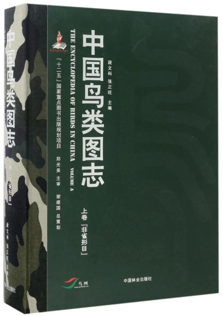 中国鸟类图志(上卷非雀形目)(精)