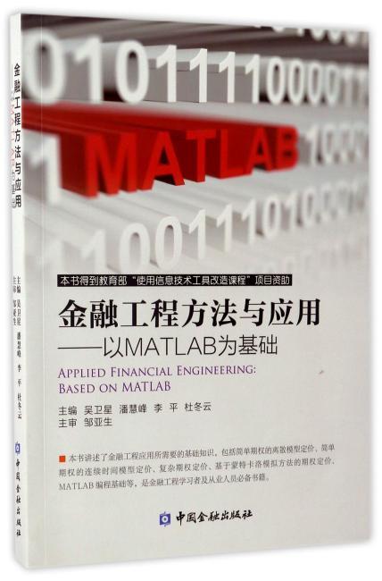 金融工程方法与应用--以MATLAB为基础
