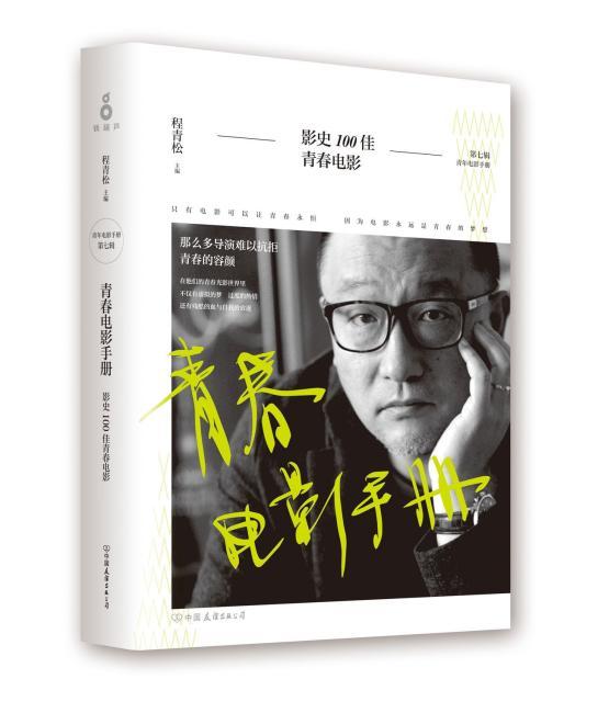 青春电影手册:影史100佳青春电影