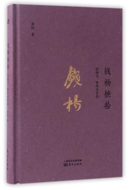 钱杨摭拾:钱钟书、杨绛及其他