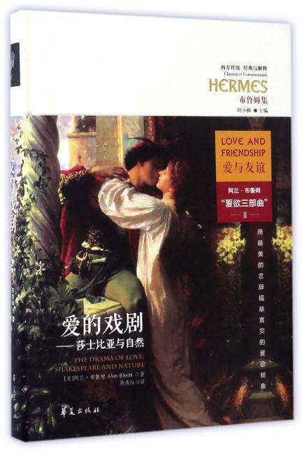 爱欲三部曲:爱的戏剧-莎士比亚与自然