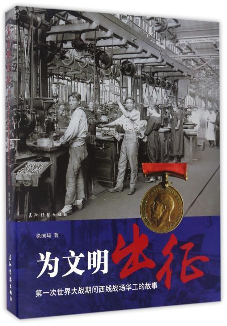 为文明出征:第一次世界大战期间西线战场华工的故事