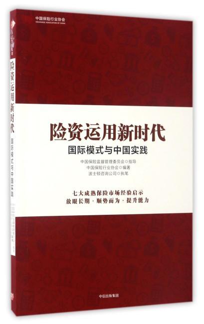 险资运用新时代 : 国际模式与中国实践