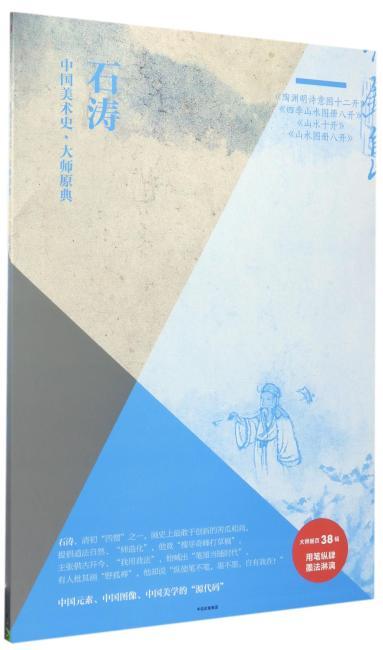 中国美术史·大师原典:石涛·陶渊明诗意图十二开、四季山水图册八开、山水十开、山水图册八开