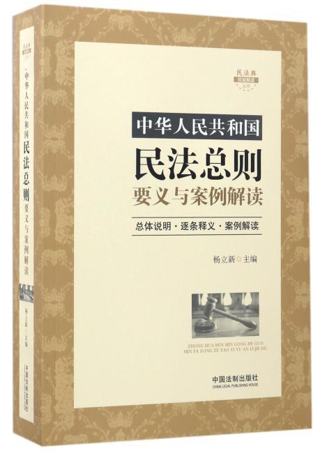 中华人民共和国民法总则要义与案例解读