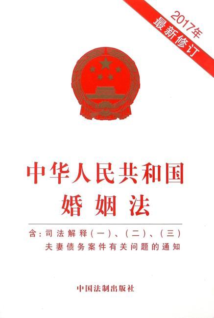 中华人民共和国婚姻法(含司法解释(一)、(二)、(三) 2017年最新修订 含夫妻债务案件有关问题的通知)
