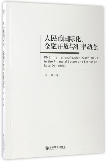 人民币国际化、金融开发与汇率动态