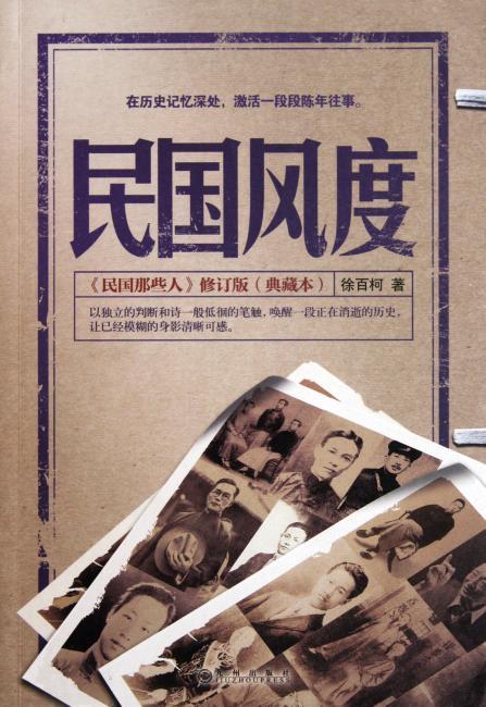 民国风度——一以贯之的国人精神传承(套装2册)