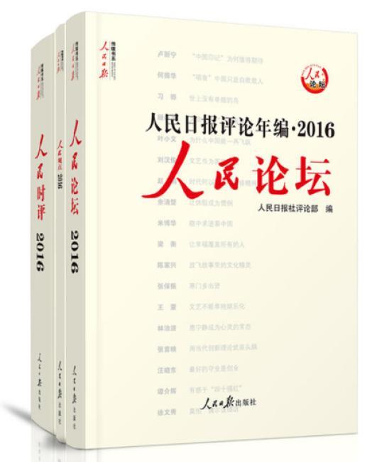 人民日报评论年编2016(人民时评、人民论坛、人民观点)附光盘