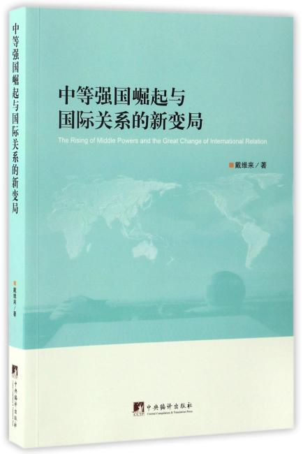 中等强国崛起与国际关系的新变局