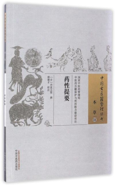 药性提要·中国古医籍整理丛书