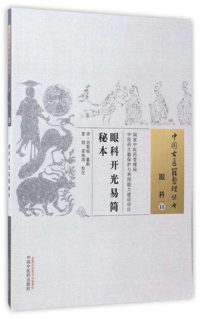 眼科开光易简秘本·中国古医籍整理丛书