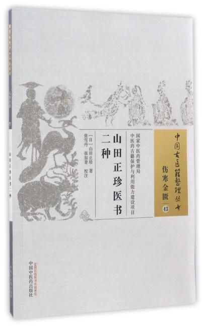 山田正珍医书二种·中国古医籍整理丛书
