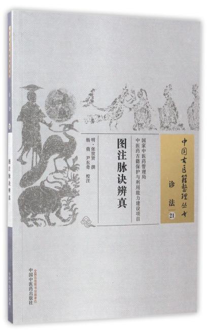 图注脉诀辨真·中国古医籍整理丛书