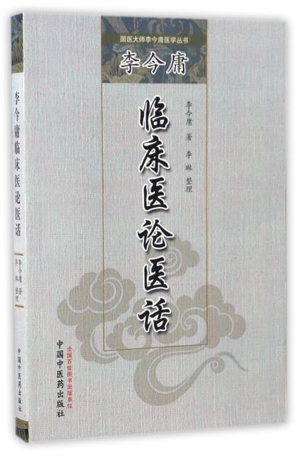 李今庸临床医论医话
