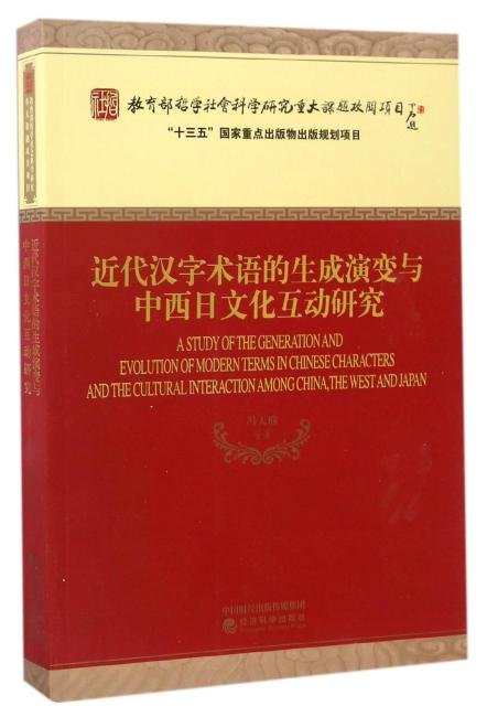 近代汉字术语的生成演变与中西日文化互动研究