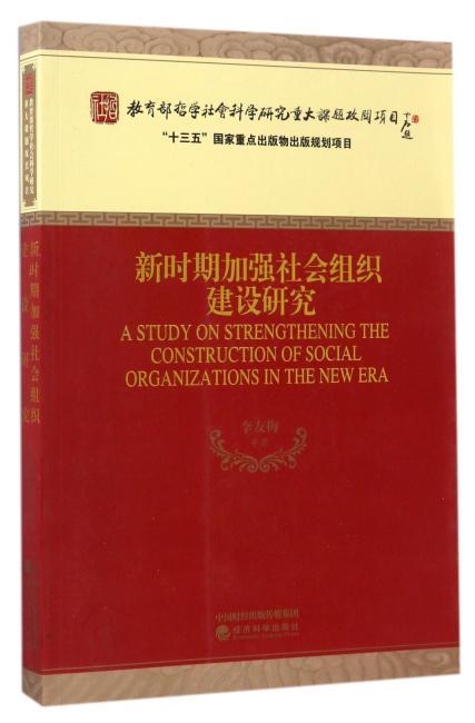 新时期加强社会组织建设研究