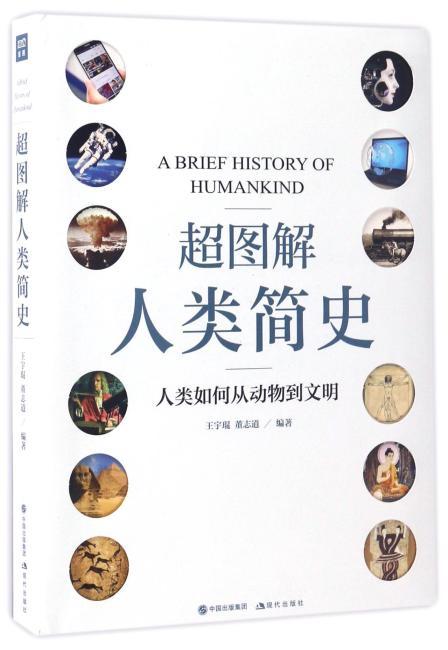 超图解人类简史(人类如何从动物到文明)