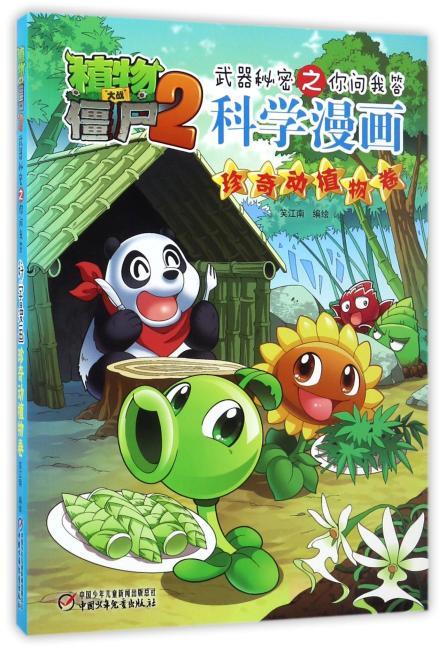 植物大战僵尸2武器秘密之科学漫画·珍奇动植物卷
