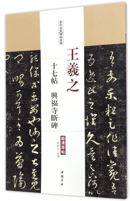王羲之 十七帖·兴福寺断碑