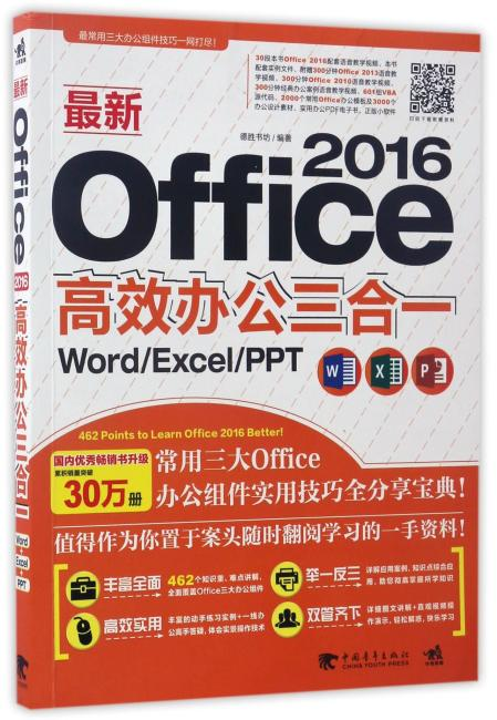 最新Office 2016高效办公三合一:Word/Excel/PPT
